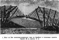 1. Мост на Яве консольно-подвесного типа из бамбука и пальмовых канатов