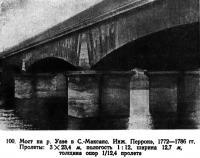 100. Мост на р. Уазе в С.-Максанс