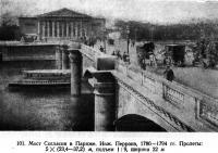 101. Мост Согласия в Париже. Инж. Перронэ