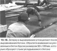 10.18. Затирку и выравнивание углов делают после выравнивания бетона
