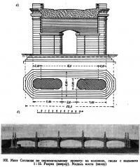102. Мост Согласия по первоначальному проекту