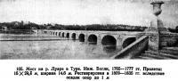 105. Мост на р. Луаре в Туре. Инж. Вогли