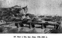 107. Мост в Шо, Арх. Леду, 1736—1806 гг.