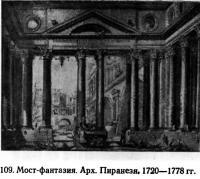 109. Мост-фантазия. Арх. Пиранези» 1720—1778 гг.