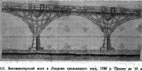 111. Вестминстерский мост в Лондоне трельяжного типа