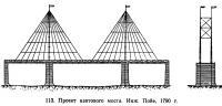 113. Проект вантового моста. Инж. Пойе, 1790 г.