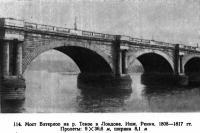 114. Мост Ватерлоо на р. Темзе в Лондоне