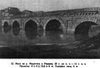 12. Мост на р. Мареччиа в Римини, 20 г. до н.э.