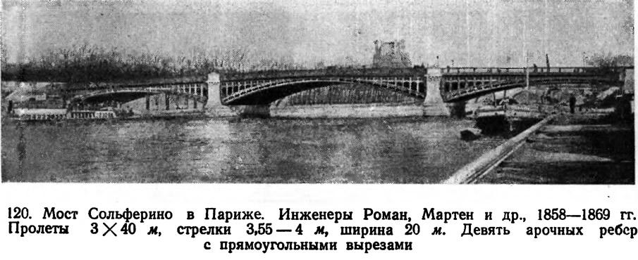 120. Мост Сольферино в Париже