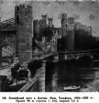 122. Конвейский мост в Англии. Инж. Тельфорд