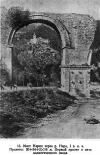 13. Мост Нарми через p. Нера, I в. н.э.