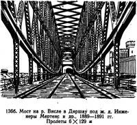136 б. Мост на р. Висле в Диршау под ж. д.