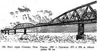 139. Мост через Ламанш. Инж. Герсан