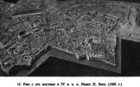 14. Рим с его мостами в IV в. н.э.