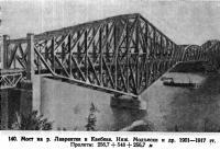 140. Мост на р. Лаврентия в Квебеке