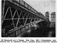 142. Аркольский мост в Париже. Инж. Одри