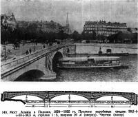 143. Мост Альмы в Париже