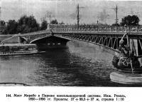 144. Мост Мирабо в Париже консольноарочной системы