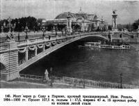 145. Мост через р. Сену в Париже, арочный трехшарнирный