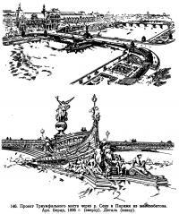 146. Проект Триумфального моста через р. Сену в Париже из железобетона