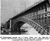 147. Бесшарнирный арочный мост в С.-Луис (США)