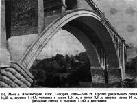 151. Мост в Люксембурге. Инж. Сежурнэ