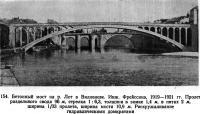 154. Бетонный мост на р. Лот в Вилленеве