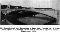 155. Железобетонный мост Возрождения в Риме