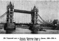158. Тоуэрскяй мост в Лондоне