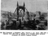 159. Мост Елизаветы в Будапеште