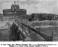 16. Мост Элия. Арх. Мессиус Рустикус, 136 г. н.э.