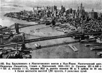 162. Вид Бруклинского и Маягаттанского мостов в Нью-Йорке