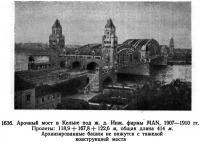 163 б. Арочный мост в Кельне под ж. д.