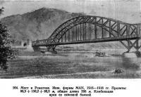 164. Мост в Ремагене. Инж. фирмы MAN