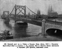 165. Цепной мост на р. Рейне в Кельне. Инж. Дитц