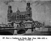 167. Мост в Гамбурге на Эльбе. Инж. Лозе