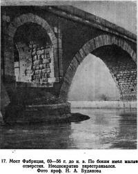 17. Мост Фабриция, 69—56 г. до н.э.
