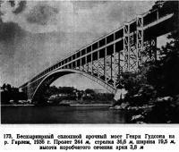 173. Бесшарнирный сплошной арочный мост Генри Гудсона на р. Гарлем