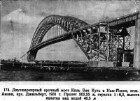 174. Двухшарнирный арочный мост Киль Ван Куль в Нью-йоюке