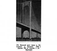 175. Висячий мост через р. Восточную в Бронксе