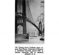 176. Проект моста Свободы через гавань Нью-Йорка