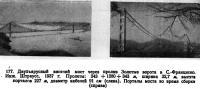 177. Двухъярусный висячий мост через пролив Золотые ворота в С.-Франциско