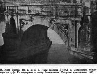 18. Мост Эмилия, 186 г. до н.э.