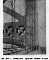180. Мост в Филадельфии. Фрагмент мощного портала