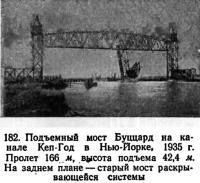 182. Подъемный мост Буццард на канале Кеп-Год в Нью-Йорке