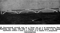 185. Двухъярусный арочный мост на р. Элорн под ж. д. из железобетона