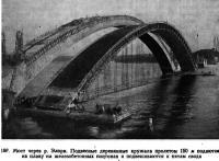 186. Мост через р. Элорн