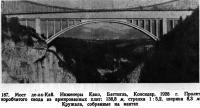 187. Мост де-ла-Кай