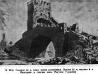 19. Мост Соларио на р. Анио, время республики