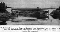 193. Балочный мост на р. Марге в Люзанси